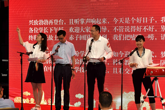 """学校举办""""同心庆华诞 携手新征程""""归国留学人员庆祝中国共产党成立100周年活动"""